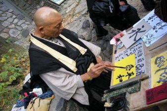 Китай фото – мастер каллиграфии