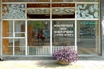 Отделение связи в Абхазии