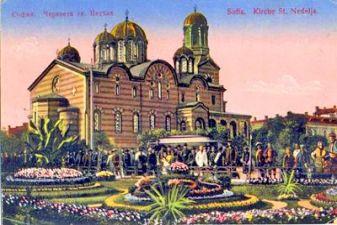 София Фото– Софийский собор