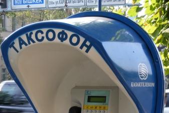 Таксофон в Казахстане