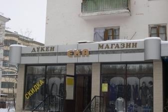Небольшой магазин в Казахстане