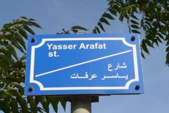 Уличный указатель в Вифлееме