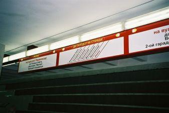 Указатели в метро