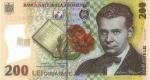 200 румынских лей