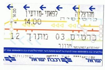 Билет на поезд