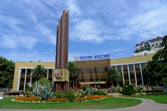 Почта в Сочи