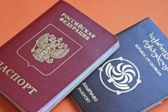 Паспорта Грузии и России
