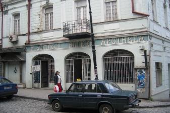 Аптека в Тбилиси