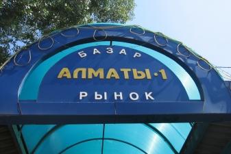 Рынок в Алма-Ате