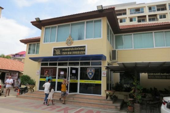 Офис иммиграционной службы в Паттайе