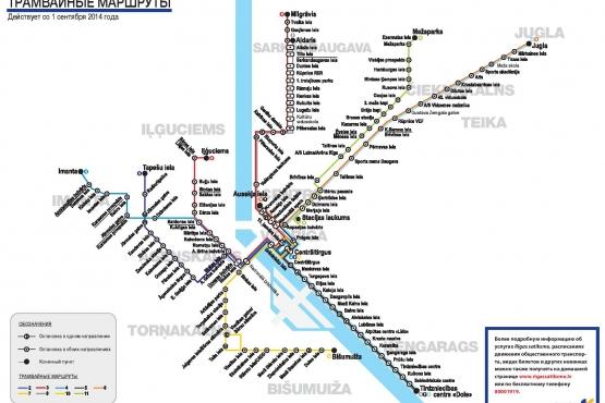 Карта трамвайных маршрутов.