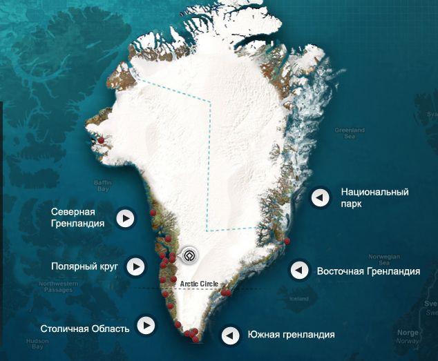Гренландия фото– Территориальное деление