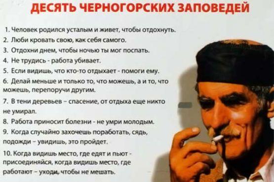 Правила Черногорца
