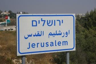 Дорожный знак в Иерусалиме