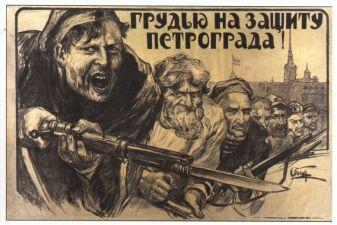 Россия фото– Революционный плакат