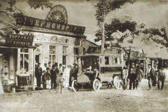 Сочи фото– Город в начале XX века